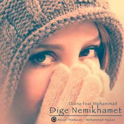 دانلود آهنگ دیگه نمیخوامت از دیانا و محمد